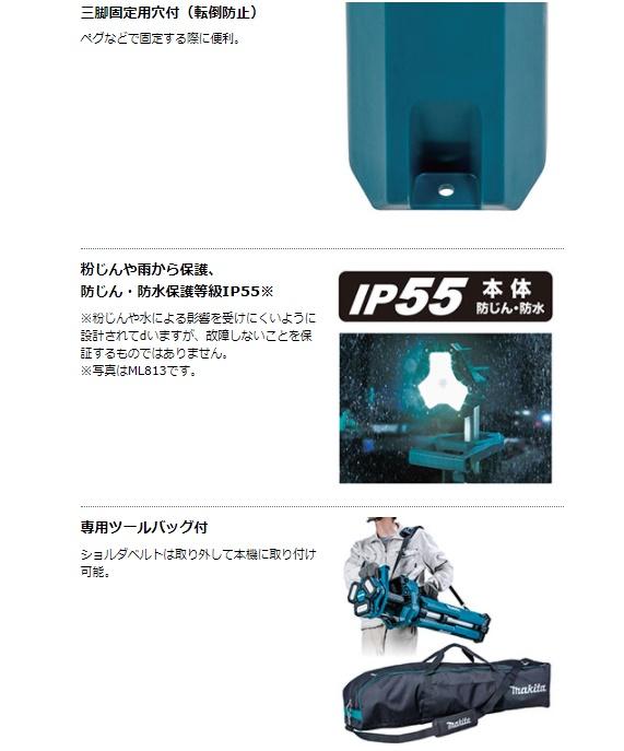 【マキタ】14.4/18V充電式タワーライト