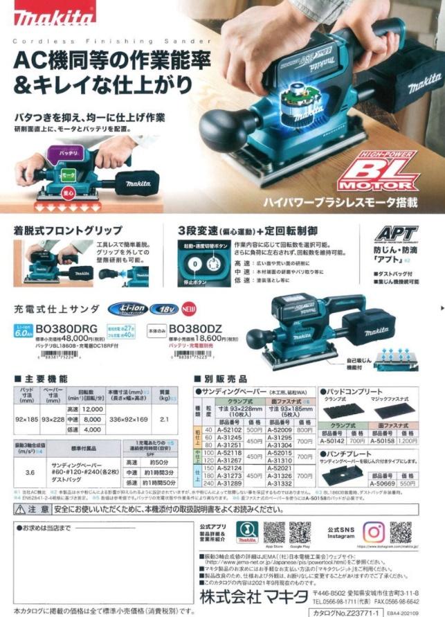【マキタ】18V 充電式仕上サンダ《本体のみ》