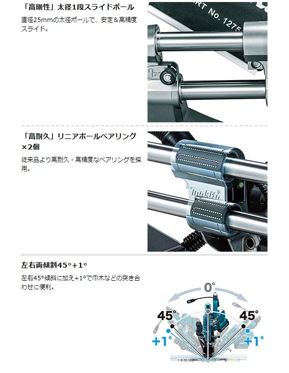 【マキタ】40V 216mm充電式スライド丸ノコ《本体のみ》
