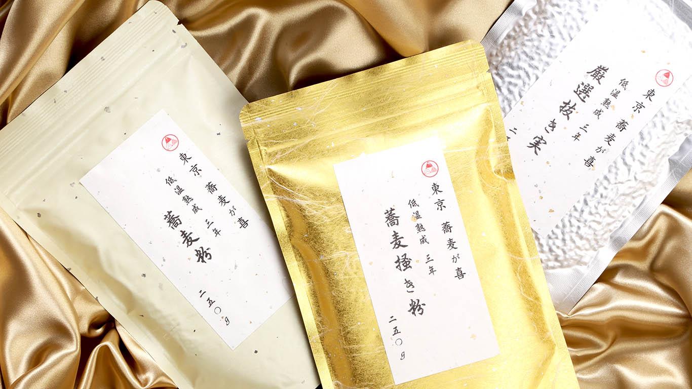 長期低温熟成蕎麦「東京 蕎麦が喜」セット