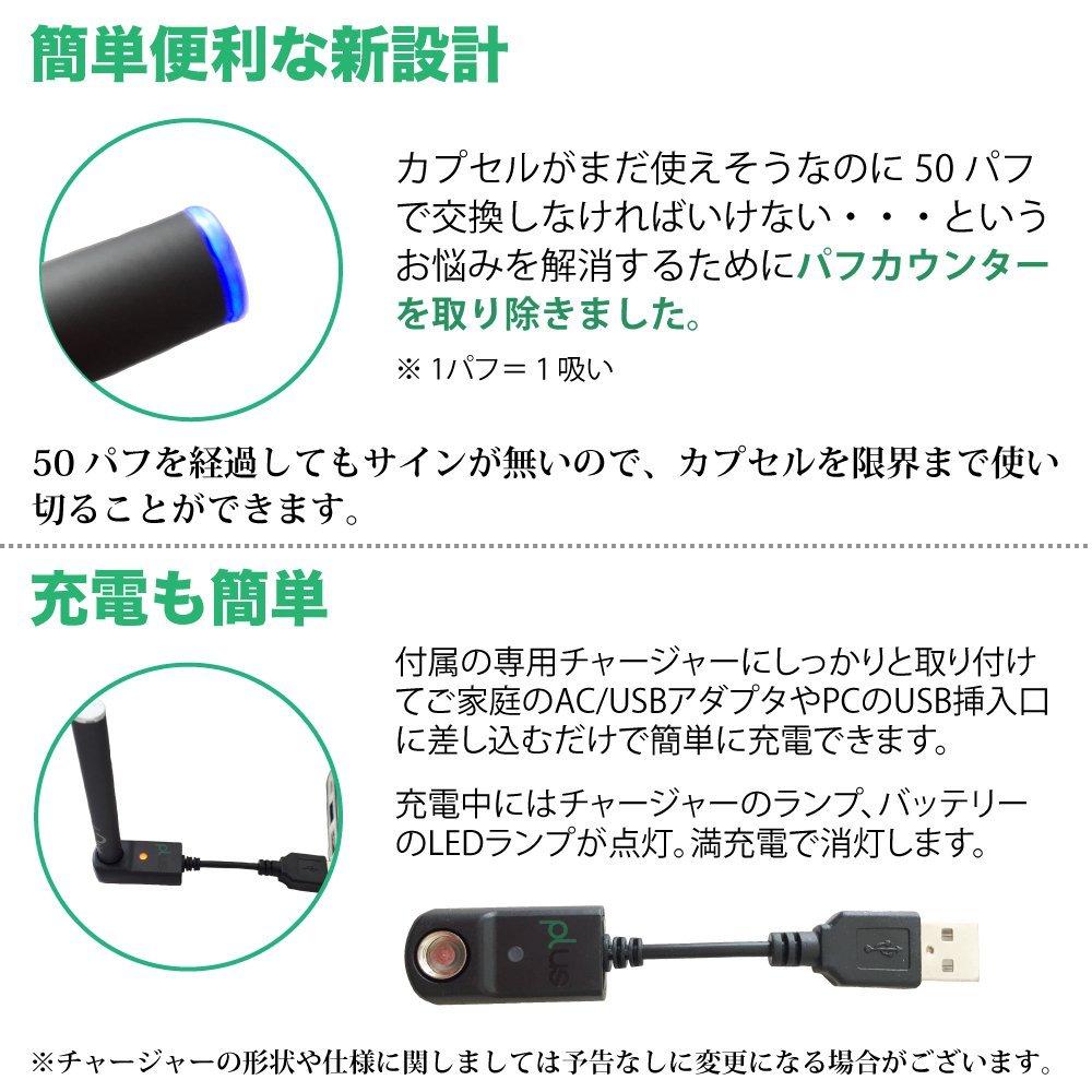 PLUS「プルームテック対応バッテリーキット」