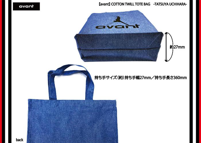 【avant】コットンツイルトートバッグ《COTTON TWILL TOTE BAG》