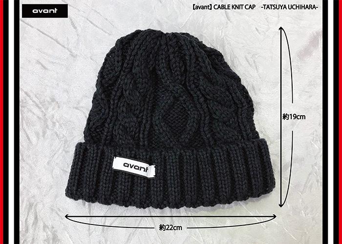 【avant】ニット帽(ケーブル)《CABLE KNIT CAP》