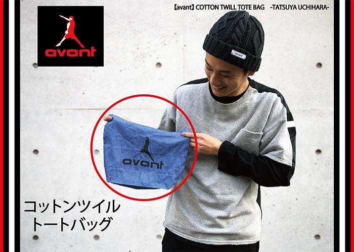 【avant】「E&T」セット