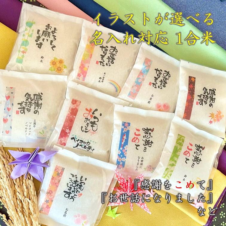 700通りの組み合わせ・メッセージ付き お米のあいさつ品(名入れ/帯イラスト/約1合・150g)