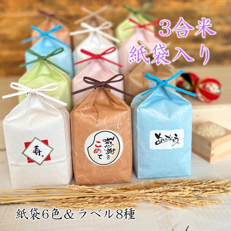 お礼・お返し用 お米のノベルティ品(紙袋/シール付/約3合・450g)
