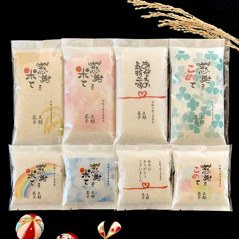 【2合】結婚式向け お米のブライダルプチギフト「感謝を米て(のし風)」、300g(約2合)平袋(名入れなし)