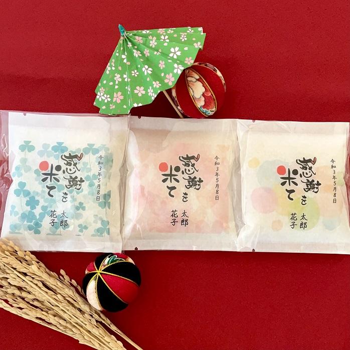 結婚式用 お米のプチギフト(平袋/名入れ/新米夫婦から感謝をこめて/1合・150g)