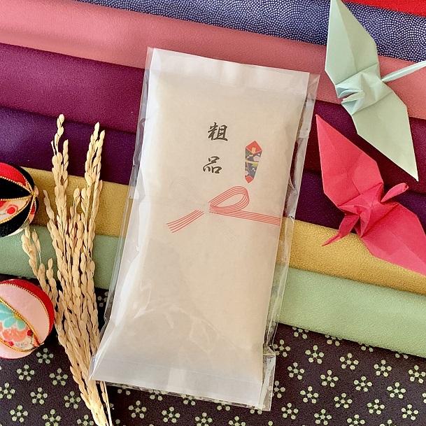 お米の景品「粗品」、300g(約2合)平袋(名入れなし)