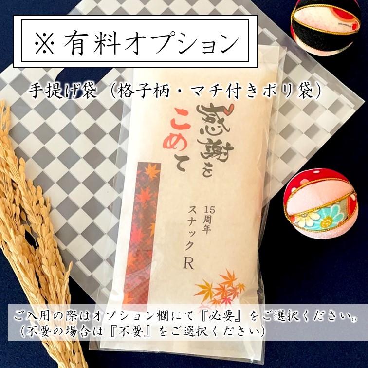 700通りの組合せ・メッセージ付き お米のあいさつ品(名入れ/帯イラスト/約2合・300g)