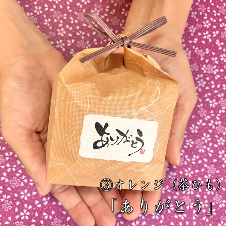 お礼・お返し用お米のノベルティ品(紙袋/シール付/約2合・300g)