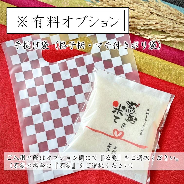 【名入れ・1合】結婚式向け お米のあいさつ品(名入れ/のし風ブライダル/約1合・150g)