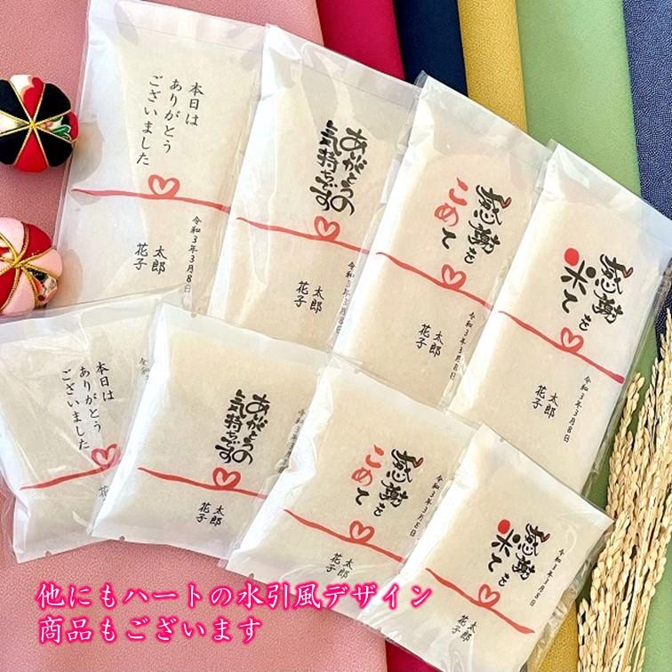 お米のあいさつ品(名入れ/のし風お礼・お返し/約1合・150g)