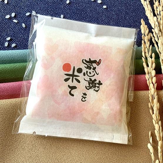 【1合】結婚式向け 6色選べるプチギフト「感謝を米て」、150g(約1合)平袋(名入れなし)