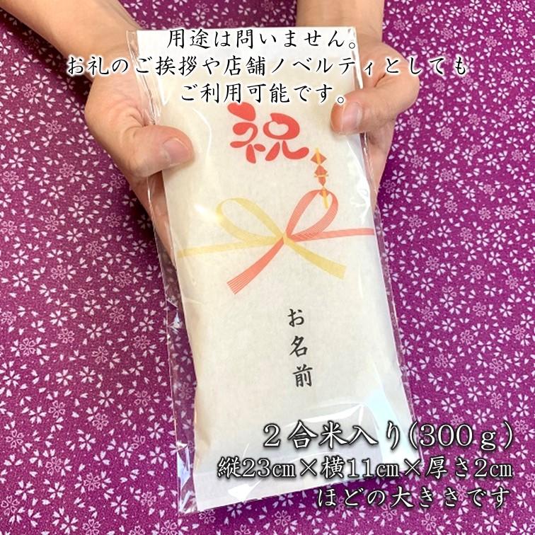 お米のあいさつ品(名入れ/のし風お礼・お返し/約2合・300g)