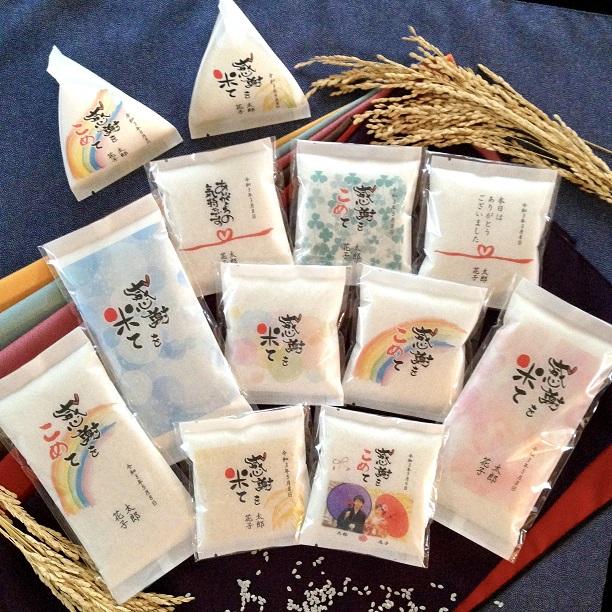 【2合】結婚式向け 6色選べるプチギフト「感謝をこめて」、300g(約2合)平袋(名入れなし)