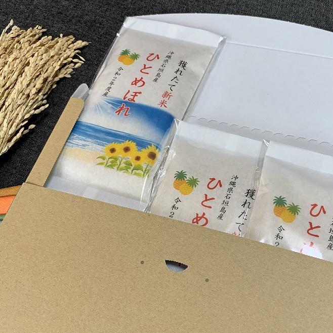 【送料無料】【数量限定】新米沖縄県石垣島産ひとめぼれ(300g/約2合)×3個