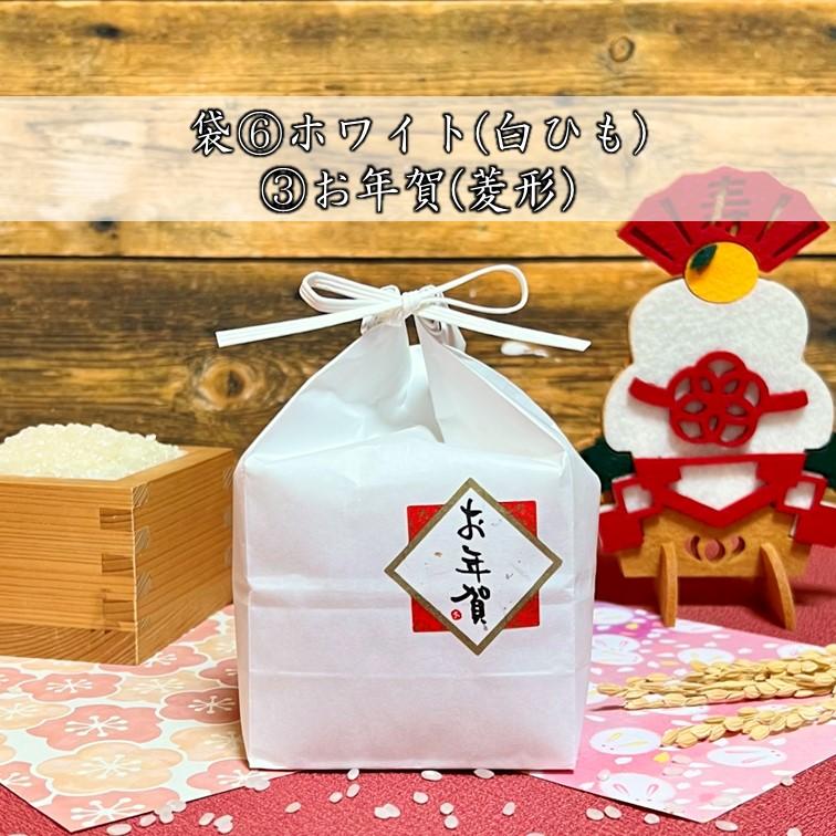 お年賀 お米のノベルティ品(紙袋/シール付/約2合・300g)