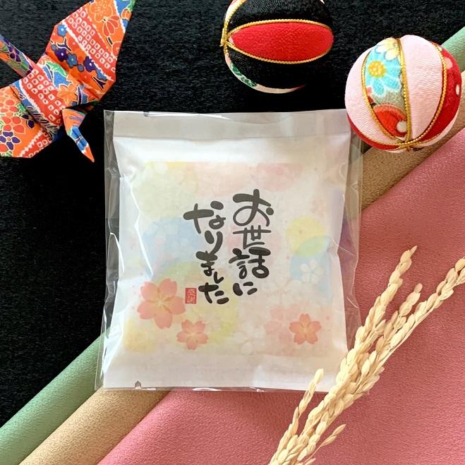 【1合】退職向け お米の贈り物「お世話になりました」(桜柄)、150g(約1合)平袋(名入れなし)