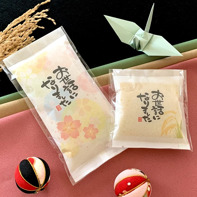 お米の贈り物「お世話になりました」(稲穂柄)、150g(約1合)平袋(名入れなし)