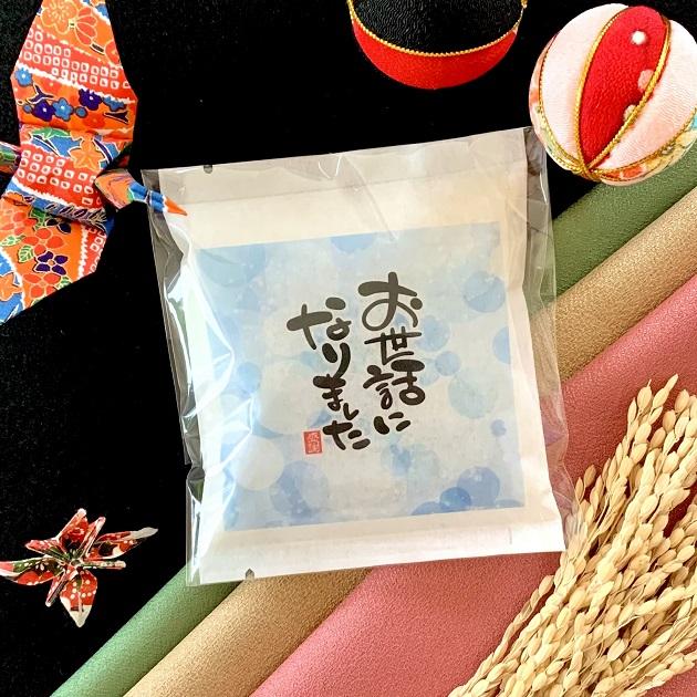 お米の贈り物「お世話になりました」(泡柄)、150g(約1合)平袋(名入れなし)