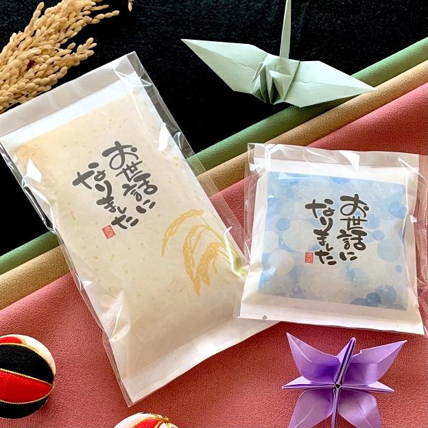 【2合】退職向け お米の贈り物「お世話になりました」(稲穂柄)、300g(約2合)平袋(名入れなし)