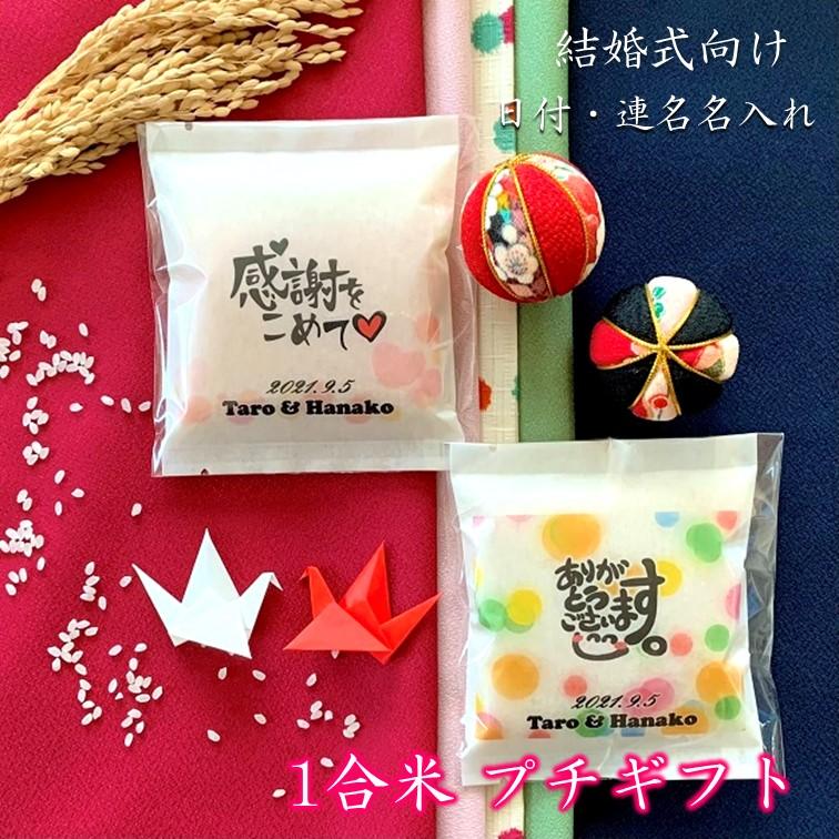 結婚式用 お米のプチギフト(平袋/名入れ/バラエティ/1合・150g)