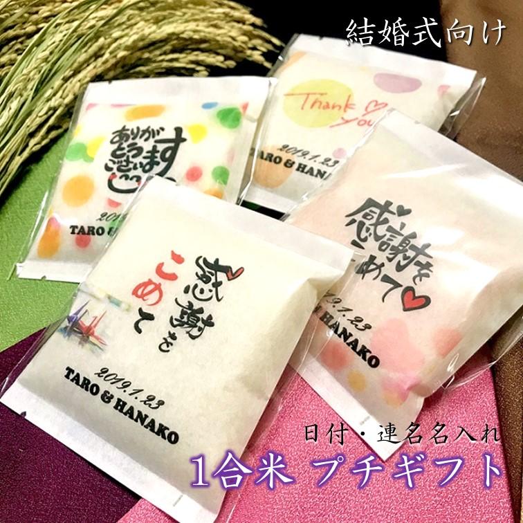 【名入れ・1合】結婚式向け お米のプチギフト(平袋/名入れ/バラエティ/1合・150g)