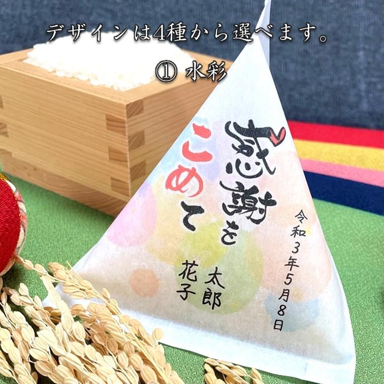 【名入れ・1合】結婚式向け 6色選べるお米のプチギフト(テトラパック/名前・日付入れ/感謝をこめて/1合・150g)