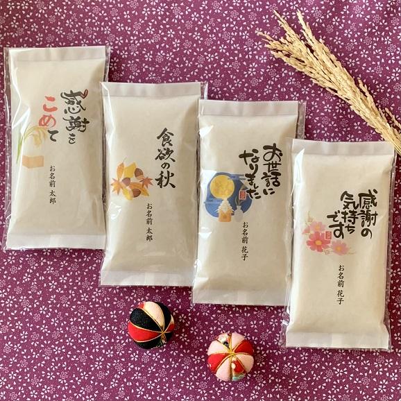 お米で季節のご挨拶【秋】(名入れ/秋の絵柄/約2合・300g)