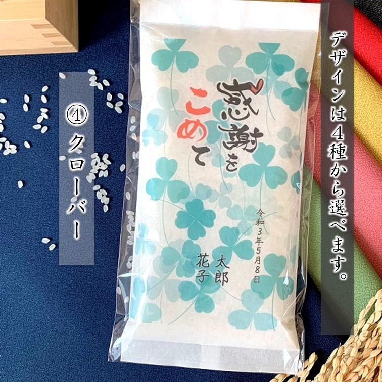 結婚式用 お米のプチギフト(平袋/名入れ/新米夫婦/2合・300g)