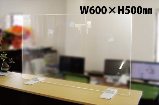 アクリルパーテーションW600×H500mm