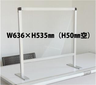 パーテーションスタンドLowタイプW636×H535mm(H50mm空)