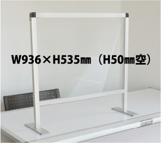 パーテーションスタンドLowタイプW936×H535mm(H50mm空)