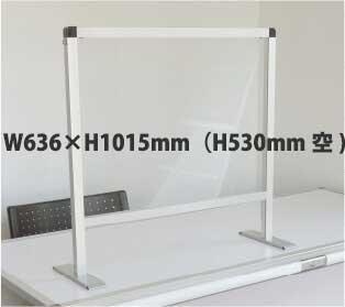 パーテーションスタンドHiタイプW636×H1015mm(H530mm空)