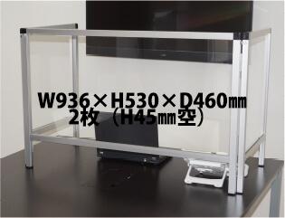 パーテーションスタンド3面LowタイプW936×H530×D460mm_2枚(H45mm空)