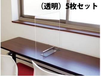 miniパーテーション(透明)5枚セット
