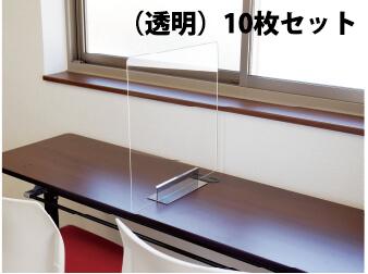 miniパーテーション(透明)10枚セット