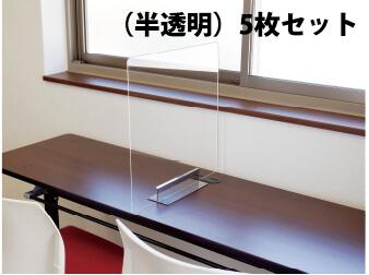 miniパーテーション(半透明)5枚セット