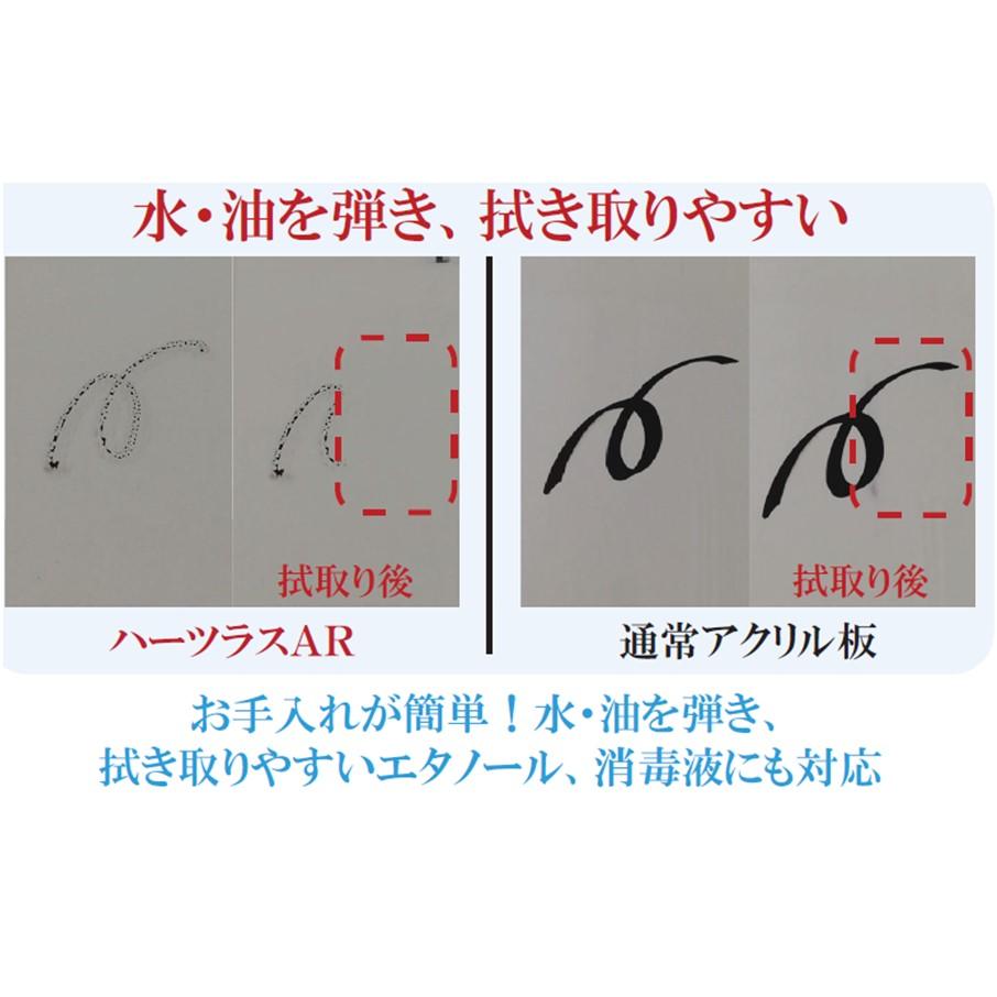 【高透明性・低反射】ハーツラスAR 850mm×550mm  2つの仕様よりお選びください。