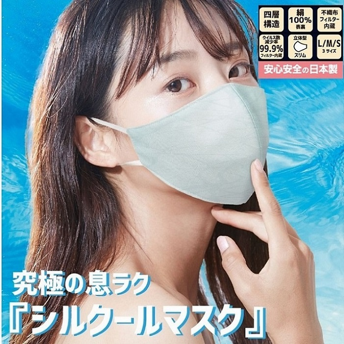 【新感覚!冷感マスク!】スリム立体型シルクールマスク(3サイズ&&6カラーからお選びください)【シルク100%!保湿・消臭・ウィルス&UVカット機能!】