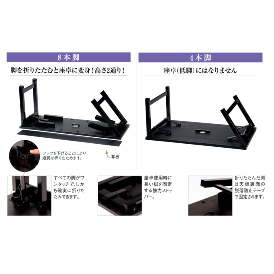 高級和風テーブル 2人膳 150×60×H70/H32.5cm (8本脚タイプ)