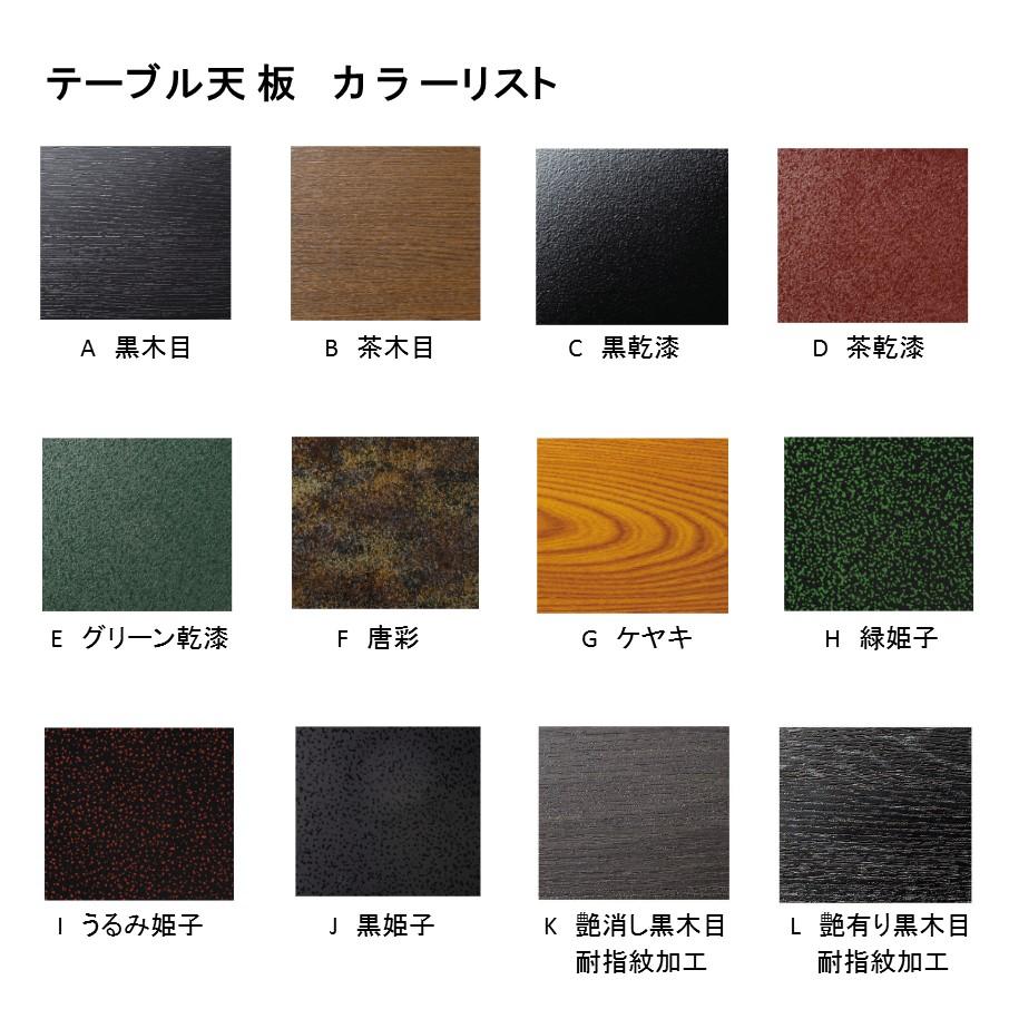 高級和風テーブル 3人膳 180×60×H70/H32.5cm (8本脚タイプ)