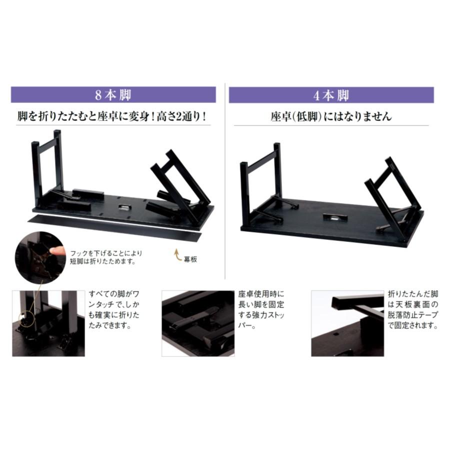 高級和風テーブル 6人膳 180×90×H60/H32.5cm (8本脚タイプ)