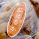 季節の味わい「特選 飴芋 紅はるか 干し芋」A