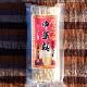 めんつゆで食べる中華麺 250g(2〜3人前)