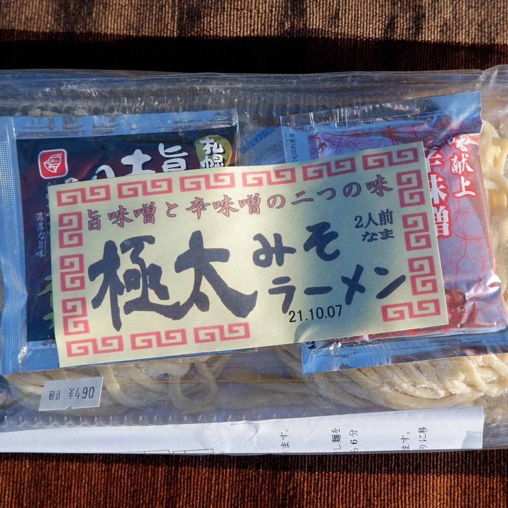 極太 みそラーメン(生麺)