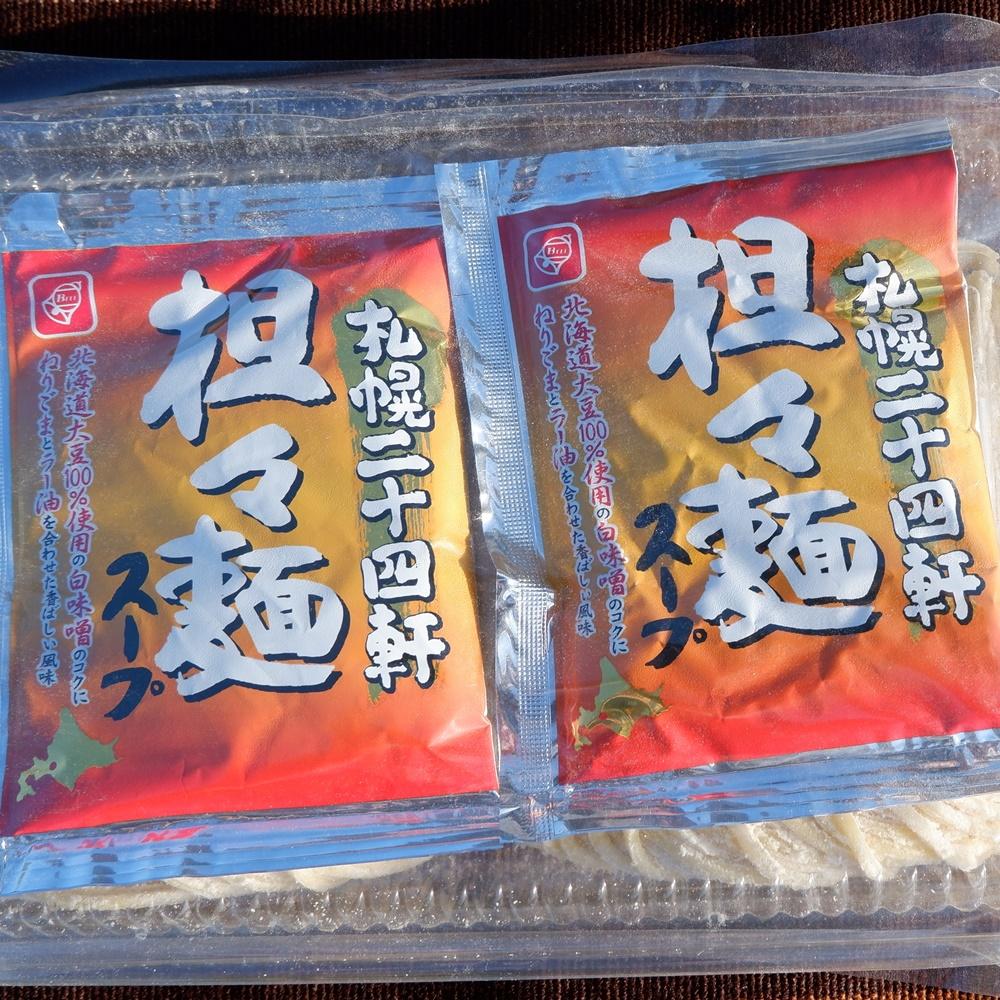 もちもち 坦々麺(生麺)