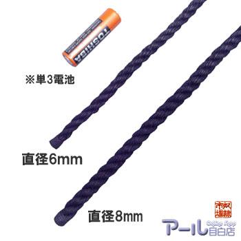 黒色麻縄 径8mm