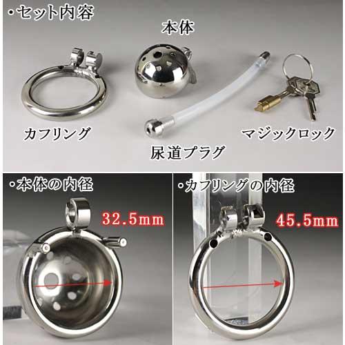 金属製亀頭貞操帯(尿道)
